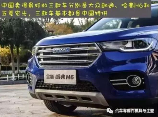 中国卖的最好的三款车